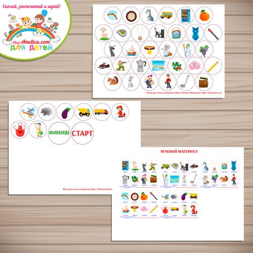 Логопедическая ходилка «ССС- 9 Тип» - карточки