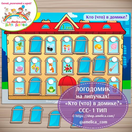 Слоговая структура слова - 1 тип скачать! Логопедическое пособие «Логодомик - Кто (что) в домике?» на липучках для дошкольников распечатать