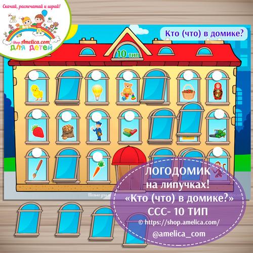 Слоговая структура слова -10 тип скачать! Логопедическое пособие «Логодомик - Кто (что) в домике?» на липучках для дошкольников распечатать