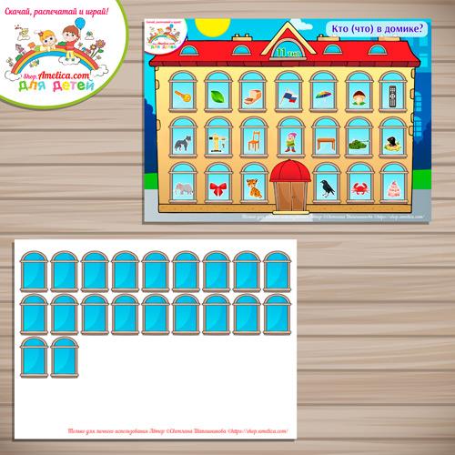 Слоговая структура слова - 11 тип скачать! Логопедическое пособие «Логодомик - Кто (что) в домике?» на липучках для дошкольников распечатать