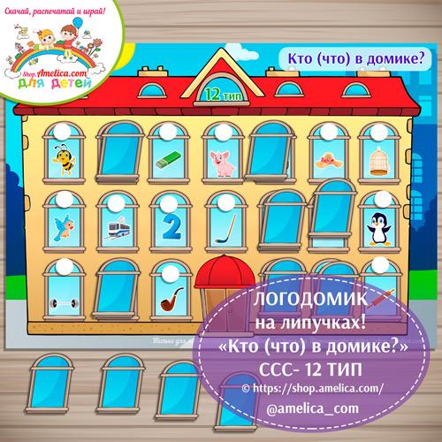 Слоговая структура слова - 12 тип скачать! Логопедическое пособие «Логодомик - Кто (что) в домике?» на липучках для дошкольников распечатать