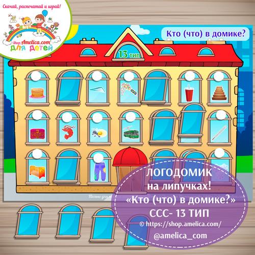 Слоговая структура слова - 13 тип скачать! Логопедическое пособие «Логодомик - Кто (что) в домике?» на липучках для дошкольников распечатать