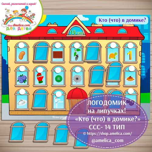 Слоговая структура слова - 14 тип скачать! Логопедическое пособие «Логодомик - Кто (что) в домике?» на липучках для дошкольников распечатать