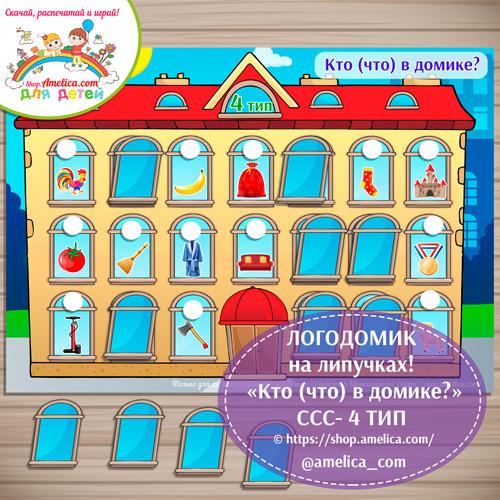 Слоговая структура слова - 4 тип скачать! Логопедическое пособие «Логодомик - Кто (что) в домике?»