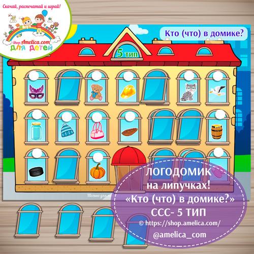 Слоговая структура слова - 5 тип скачать! Логопедическое пособие «Логодомик - Кто (что) в домике?» на липучках для дошкольников распечатать