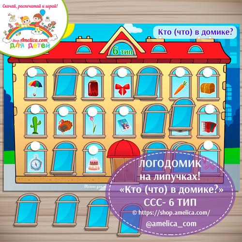 Слоговая структура слова - 6 тип скачать! Логопедическое пособие «Логодомик - Кто (что) в домике?» на липучках для дошкольников распечатать