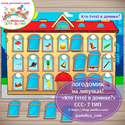 Слоговая структура слова - 7 тип скачать! Логопедическое пособие «Логодомик - Кто (что) в домике?» на липучках для дошкольников распечатать