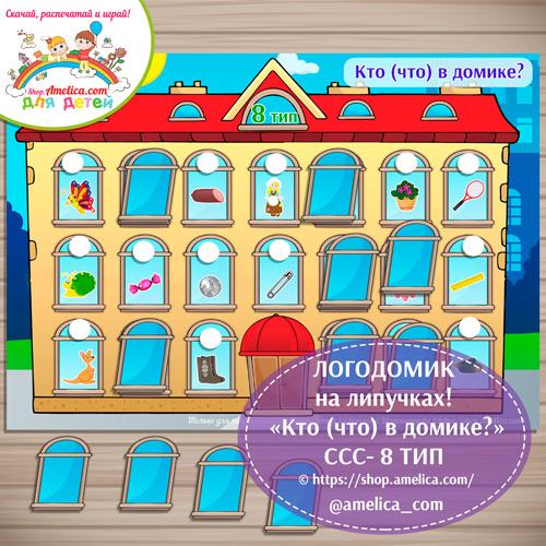 Слоговая структура слова - 8 тип скачать! Логопедическое пособие «Логодомик - Кто (что) в домике?» на липучках для дошкольников распечатать