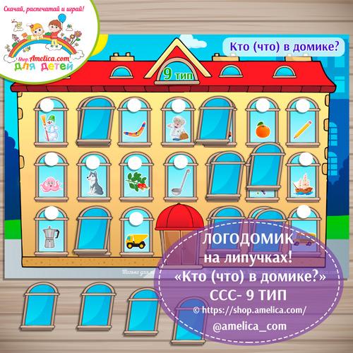 Слоговая структура слова - 9 тип скачать! Логопедическое пособие «Логодомик - Кто (что) в домике?» на липучках для дошкольников распечатать