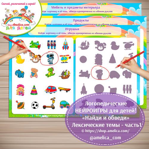 Логопедические НЕЙРОИГРЫ для детей! Пособие «Найди и обведи» - лексические темы часть 1