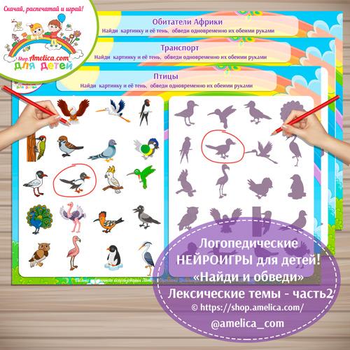 Логопедические НЕЙРОИГРЫ для детей! Пособие «Найди и обведи» - лексические темы часть 2