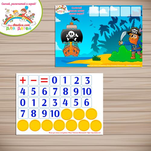 Математическая игра на липучках «Пират» скачать для распечатки. Сложение и вычитание в пределах 10.