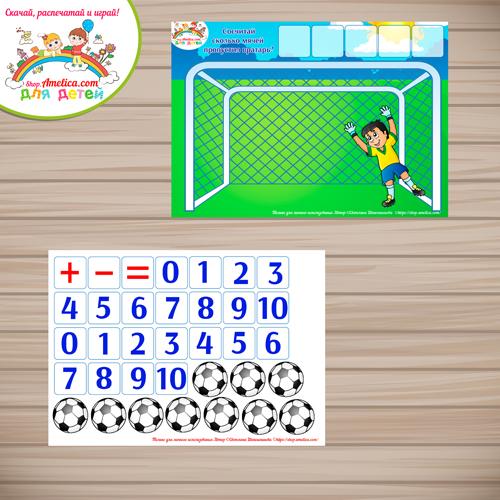 Математическая игра на липучках «Вратарь» скачать для распечатки. Сложение и вычитание в пределах 10.
