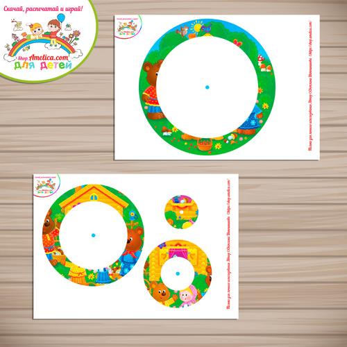 Вертушка- головоломка на развитие внимания «Сложи сказку - Три медведя».