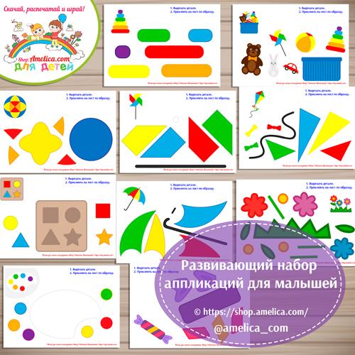 Развивающий набор аппликаций для малышей.