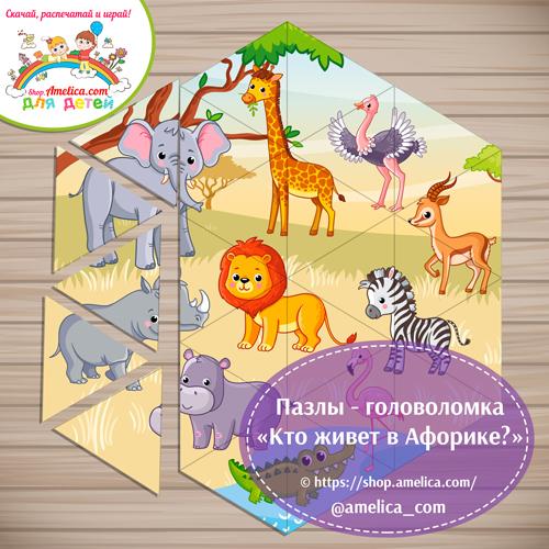 Распечатай и играй! Головоломка - пазлы для детей «Кто живет в Африке?».