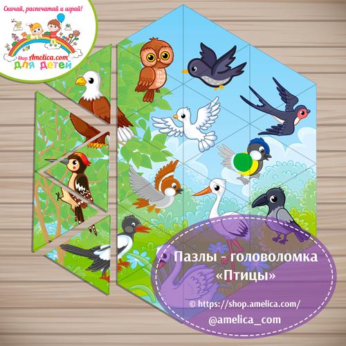 Распечатай и играй! Головоломка - пазлы для детей «Птицы»