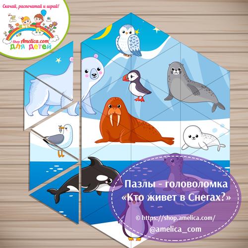 Распечатай и играй! Головоломка - пазлы для детей «Кто живет в снегах?»