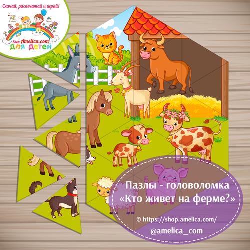 Распечатай и играй! Головоломка - пазлы для детей «Кто живет на ферме?