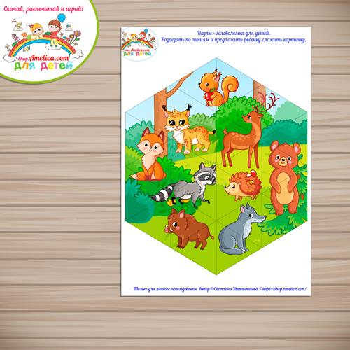 Распечатай и играй! Головоломка - пазлы для детей «Кто живет в лесу?».