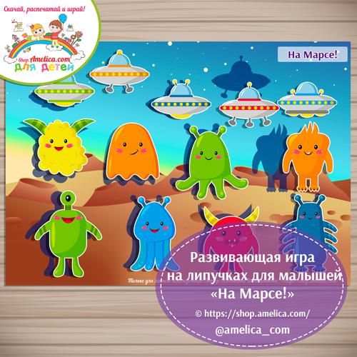Развивающая игра для детей «На Марсе!».