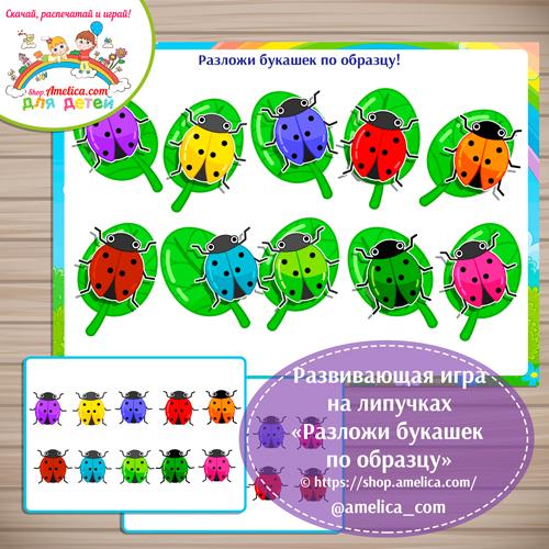 Развивающая игра для детей «Разложи букашек по образцу».