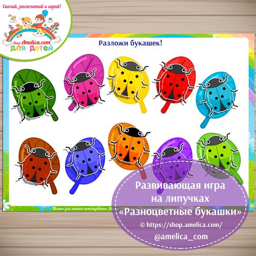 Развивающая игра для детей «Разноцветные букашки»