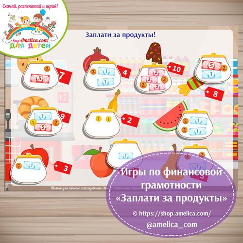 Игры по финансовой грамотности для дошкольников «Заплати за продукты»