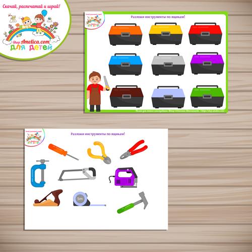 Развивающая игра для мальчишек «Разноцветные инструменты»
