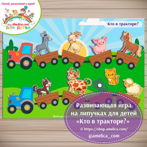 Развивающая игра для малышей «Кто в тракторе?».