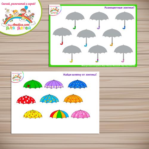 """Игра """"Разноцветные зонтики""""."""