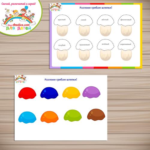 Игры на липучках - шаблон скачать. Развивающая игра для детей «Разноцветные грибочки»