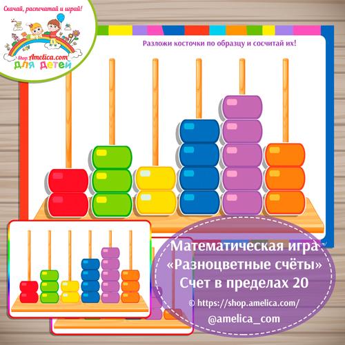 Математическая игра на липучках «Разноцветные счёты» .