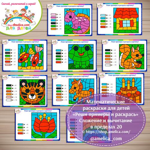 Математические раскраски для детей «Реши примеры и раскрась». Сложение и вычитание в пределах 10 для детей скачать и распечатать