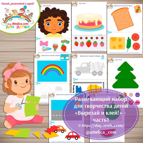 Развивающий набор для творчества детей «Вырезай и клей!» - часть 1.