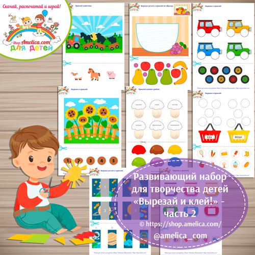 Развивающий набор для творчества детей «Вырезай и клей!»