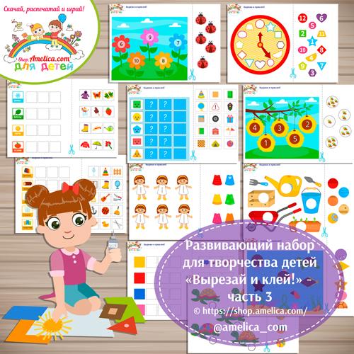 Развивающий набор для творчества детей «Вырезай и клей!» - часть 3.