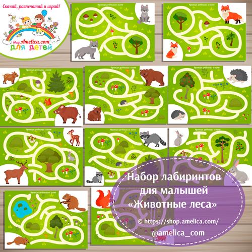 """Набор лабиринтов для малышей """"Животные леса"""""""