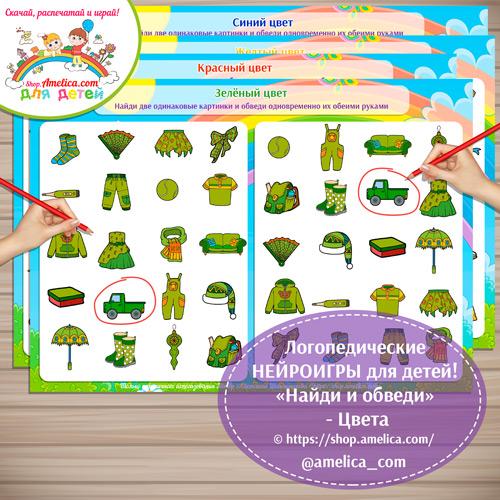 Логопедические НЕЙРОИГРЫ для детей! Пособие «Найди и обведи» - Цвета