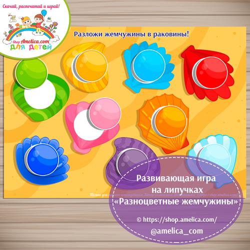 Развивающая игра для детей «Разноцветные жемчужины».