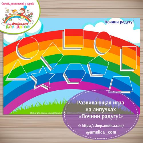 Развивающая игра для малышей «Почини радугу».