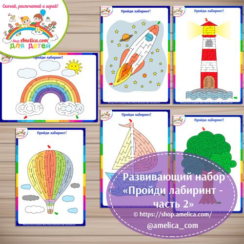 Лабиринты для детей скачать и распечатать