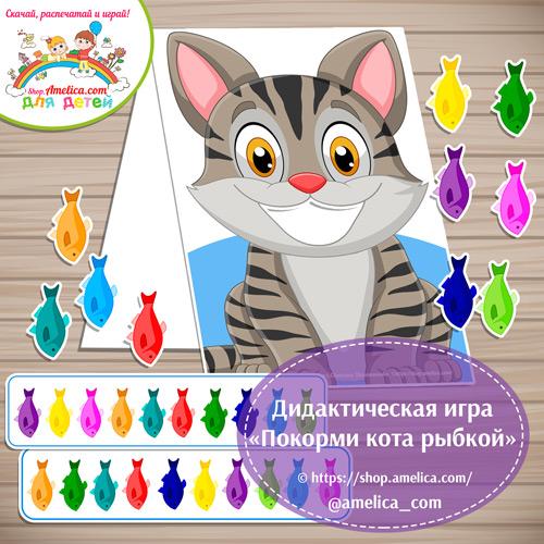 Дидактическая игра «Покорми кота рыбкой» В наборе шаблоны для самостоятельного изготовления игры для детей - фон кота, рыбки и 12 образцов для игры. Материал предназначен для проведения развивающих занятий с детьми 1-5 лет. Задача ребенка покормить кота рыбкой по образцу.