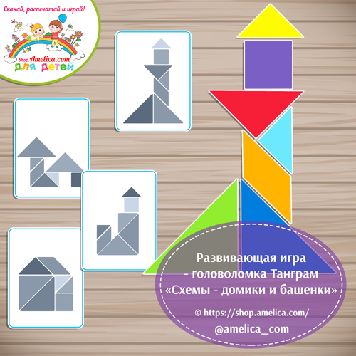 Развивающая игра - головоломка Танграм «Схемы - домики и башенки» скачать для печати