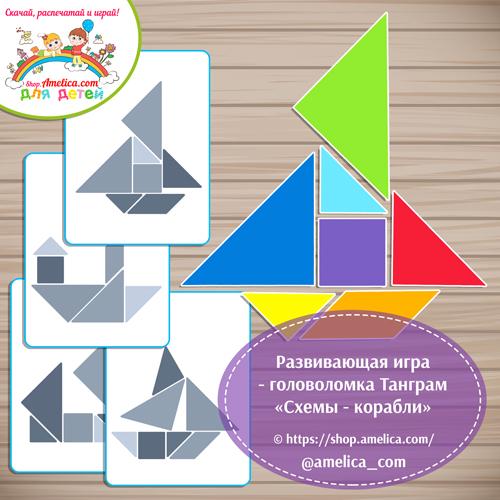 Развивающая игра - головоломка Танграм «Схемы - корабли».