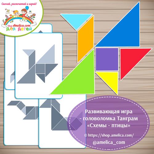 Развивающая игра - головоломка Танграм «Схемы - птицы».
