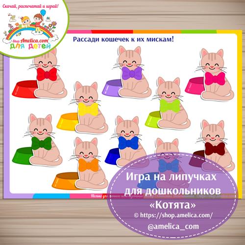 Развивающая игра для детей «Котята».