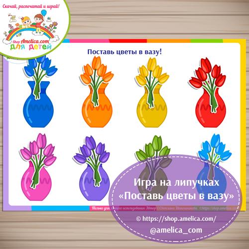 Развивающая игра для детей «Поставь цветы в воду».