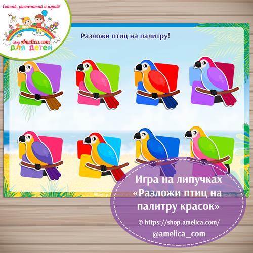Развивающая игра для детей «Разложи птиц на палитру красок».