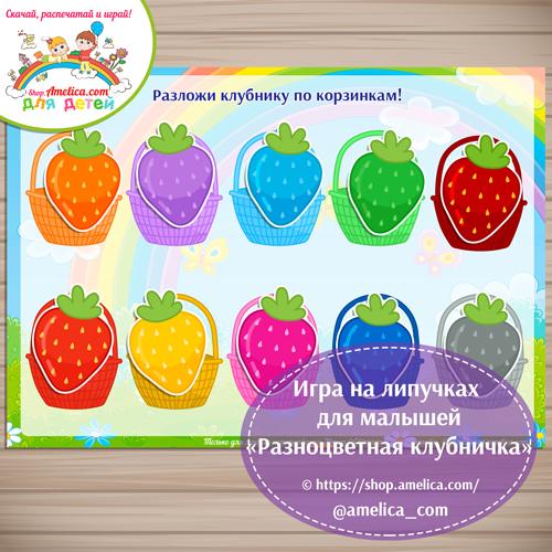 Развивающая игра для детей «Разноцветная клубничка».